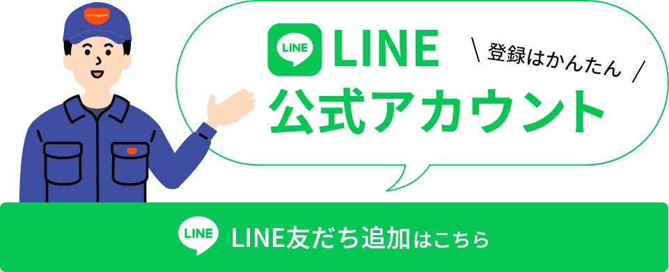LINE会員募集中!